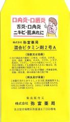 アレルギー剤袋